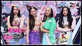 4EVE Girl Group Star EP.13 | 2\/4 | เพลง ต่อให้ใครไม่รัก - ฝ้าย ฟิลลิ่ง อ๊ะอาย แฮนน่า : FINAL DEBUT