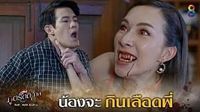 น้องจะกินเลือดพี่! | HIGHLIGHT | ภูตรัตติกาล EP.44 | ช่อง8
