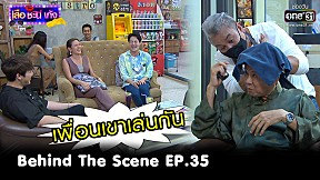 Behind The Scene เสือ ชะนี เก้ง 2020 | EP.35