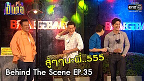 Behind The Scene เป็นต่อ 2020 | EP.35