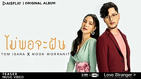 ไม่พอจะฝัน - Tom Isara x Mook Worranit : LOVE STRANGER (Teaser Music Video)