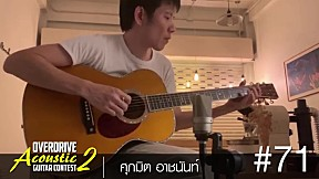OVERDRIVE ACOUSTIC GUITAR CONTEST 2 - หมายเลข 71