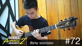 OVERDRIVE ACOUSTIC GUITAR CONTEST 2 - หมายเลข 72