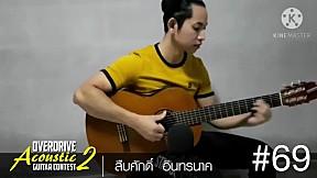 OVERDRIVE ACOUSTIC GUITAR CONTEST 2 - หมายเลข 69