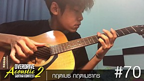 OVERDRIVE ACOUSTIC GUITAR CONTEST 2 - หมายเลข 70