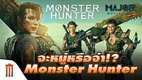 จะหมู่หรือจ่า!? Monster Hunter ฉบับภาพยนตร์เผยโฉม !! - Major Movie Talk [Short News]