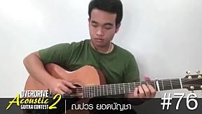 OVERDRIVE ACOUSTIC GUITAR CONTEST 2 - หมายเลข 76