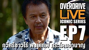 OVERDRIVE LiVE ICONIC SERIES EP7 - กวีศรีชาวไร่ พงษ์เทพ กระโดนชำนาญ