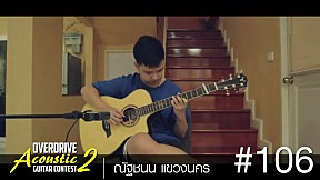 OVERDRIVE ACOUSTIC GUITAR CONTEST 2 - หมายเลข 106