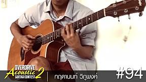 OVERDRIVE ACOUSTIC GUITAR CONTEST 2 - หมายเลข 94