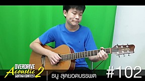 OVERDRIVE ACOUSTIC GUITAR CONTEST 2 - หมายเลข 102