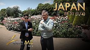Leela Me I EP.31 ท่องเที่ยวประเทศญี่ปุ่น [1\/4]