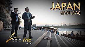 Leela Me I EP.31 ท่องเที่ยวประเทศญี่ปุ่น [3\/4]