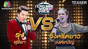 I Can See Your Voice Thailand | รุ่ง สุริยา VS จิ้งหรีดขาว วงศ์เทวัญ | 14 ต.ค. 63 TEASER