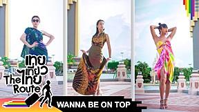 WANNA BE ON TOP #453 ผูกรัดมัดเหน็บ | เทยเที่ยวไทย