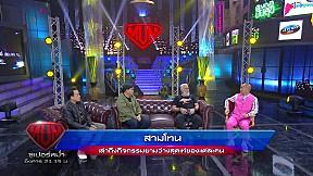 พูดคุยกับศิลปินบอยแบนด์ในตำนานของเมืองไทย สามโทน