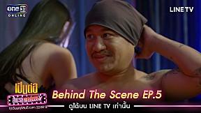 Behind The Scene EP.5 Version 2 | เป็นต่อ Uncensored สำมะเล เพลย์บอย