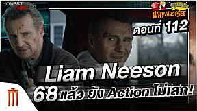 Liam Neeson อายุ 68 ปี แล้ว ยัง Action ไม่เลิก!  - Why Must See ไม่ดูไม่ได้แล้ว ตอนที่ 112