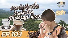 MAKE AWAKE คุ้มค่าตื่น EP.103 | กาแฟหลักหมื่น วิวหลักล้าน เมืองกาญฯ นี่เอง