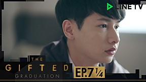 The Gifted Graduation | EP.7 [1\/4]