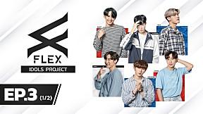 FLEX Idols project   EP.3 [1\/2]