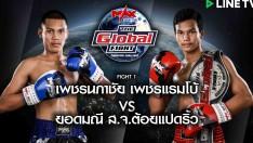 [FIGHT 1] เพชรนภาชัย เพชรแรมโบ้ VS  ยอดมณี ส.จ.ต้อยแปดริ้ว [The Global Fight 26/12/2561]