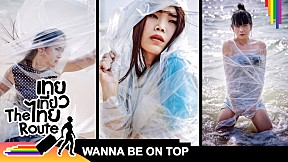 WANNA BE ON TOP #423 Everyday Say No To Plastic Bags | เทยเที่ยวไทย