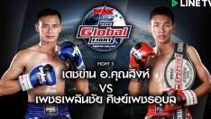 [FIGHT 3] เดชข่าน อ.คุณสิงห์ VS เพชรเพลินชัย ศิษย์เพชรอุบล THE GLOBAL FIGHT