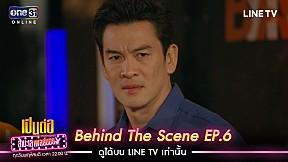 Behind The Scene EP.6 Version 2 | เป็นต่อ Uncensored สำมะเล เพลย์บอย