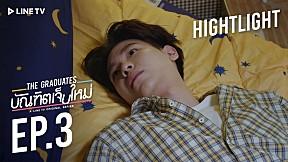 ยอดวิว 18,000แน่นอน !! | Highlight EP.3 | The Graduates บัณฑิตเจ็บใหม่