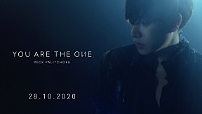 YOU ARE THE ONE - เป๊ก ผลิตโชค MV Teaser [Short Ver.]