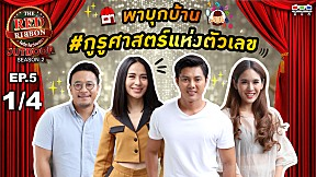 THE RED RIBBON OUTDOOR Season 2 | EP.5 [1\/4]
