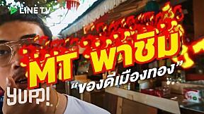 NAMEMT - MT พาชิมของดีเมืองทอง | YUPP!