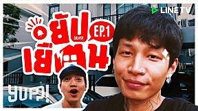 ยัปเยือน EP.1 : บุกบ้าน MAIYARAP แร็พจนซื้อบ้านใหม่ !!! | YUPP!