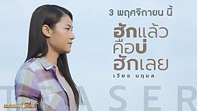 SINGLE ใหม่จาก เวียง นฤมล - ฮักแล้วคือบ่ฮักเลย 3 พฤศจิกายนนี้ 【TEASER】