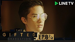 The Gifted Graduation | EP.8 [2\/4]