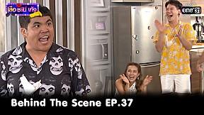Behind The Scene เสือ ชะนี เก้ง 2020 | EP.37