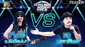 I Can See Your Voice Thailand | 28 ต.ค. 63 TEASER