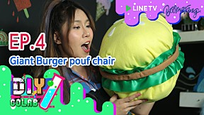 DIY CoLAB | EP.4 Giant Burger pouf chair