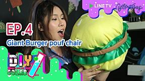 DIY CoLAB | EP.4 Giant Burger pouf chair