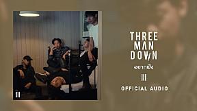 อยากฟัง - Three Man Down |Official Audio|