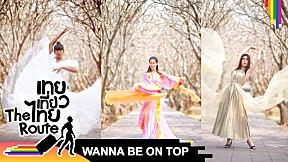WANNA BE ON TOP #426 ลีลาใต้ต้นลีลาวดี | เทยเที่ยวไทย