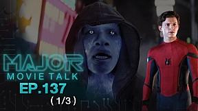 Spider-Man 3 ยิ่งคืบหน้า ยิ่งน่าดู - Major Movie Talk | EP.137 [1\/3]
