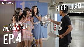 ใช้กระเป๋าปลอม !! | Highlight EP.4 | The Graduates บัณฑิตเจ็บใหม่