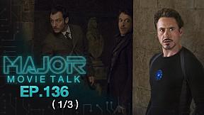 จักรวาล Sherlock Holmes จะหน้าตาแบบไหน - Major Movie Talk | EP.136 [1\/3]