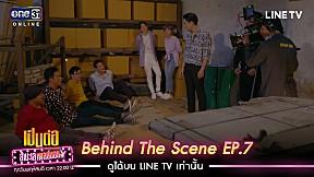 Behind The Scene EP.7 Version 2 | เป็นต่อ Uncensored สำมะเล เพลย์บอย