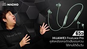 Review | Huawei Freelace Pro หูฟังคล้องคอตัดเสียงรบกวน ใช้งานได้เต็มวัน
