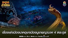 เรื่องเล่าเมืองนาคอุษาเมืองบูชาพญานาค 4 ตระกูล | HIGHLIGHT ขุมทรัพย์ลำโขง EP.5 | ช่อง8