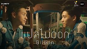 แปลไม่ออก OST.แปลรักฉันด้วยใจเธอ - Billkin [Official Music Video] | Nadao Music