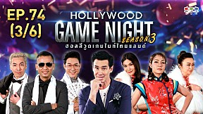 HOLLYWOOD GAME NIGHT THAILAND S.3   EP.74 [3\/6]